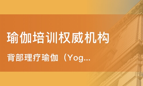 背部理疗瑜伽(Yoga Therapy for Back)
