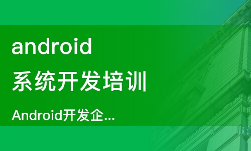 Android开发企业直通课