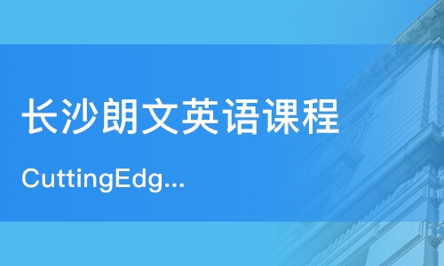CuttingEdge朗文当代英语教程