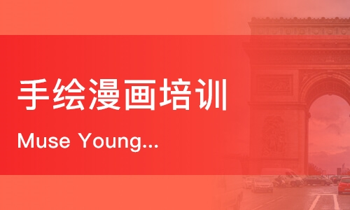 Muse Young艺术创新课程