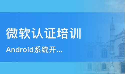 Android系统开发课程