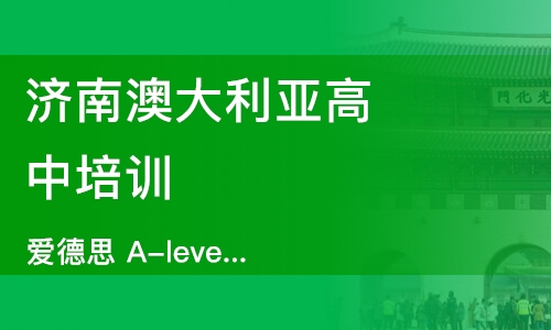 爱德思 A-level Mechanics1力学1小班