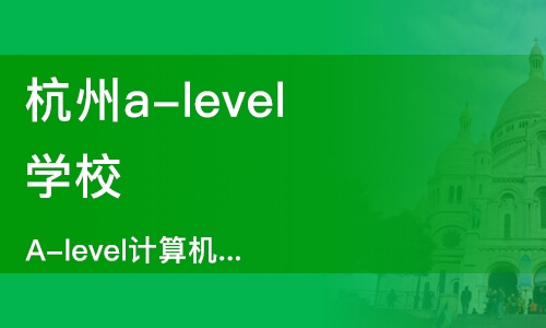 A-level计算机(As/A2)