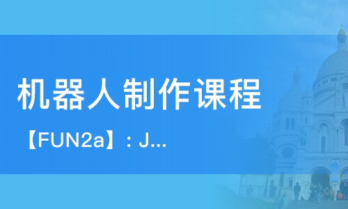 【FUN2a】: JavaBlocks 编程(a)