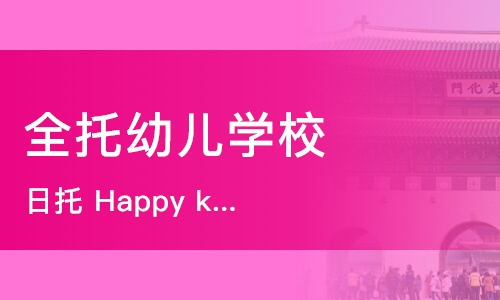 上海日托 Happy kids
