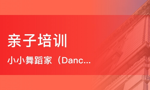 小小舞蹈家(Dance with Rompy)nce)