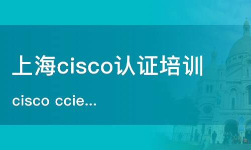 cisco ccie(r&s)认证