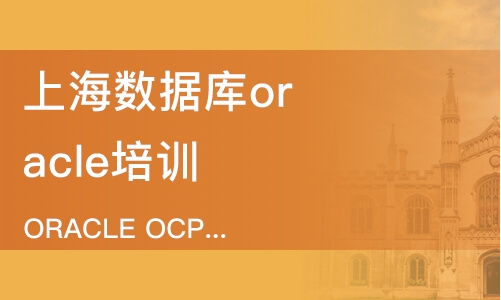 ORACLE OCP认证