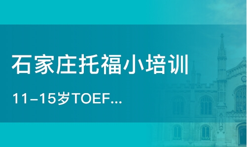 11-15岁TOEFL junior