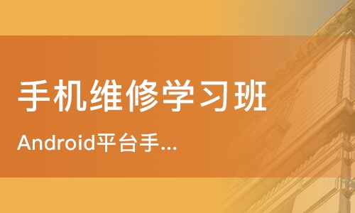 Android平台手机维修