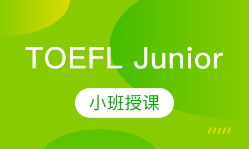 TOEFL Junior强化班