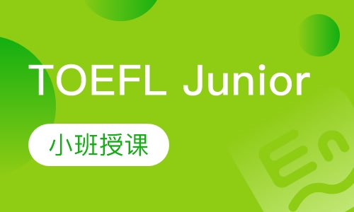 TOEFL Junior基础班