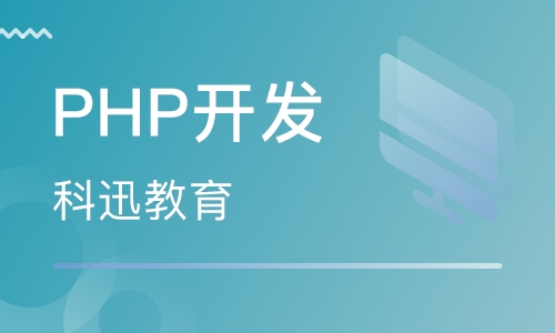 PHP开发